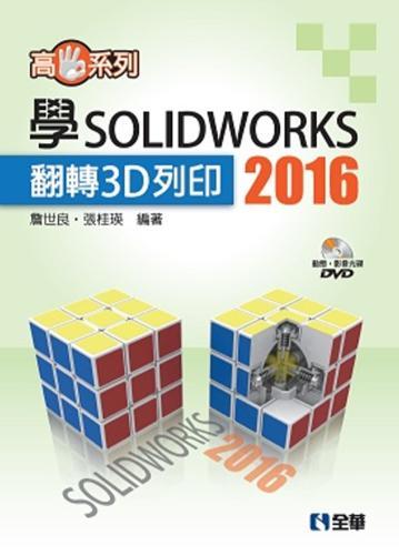 高手系列-學SOLIDWORKS 2016翻轉3D列印(附動態影音教學光碟)