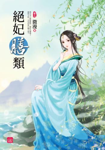 絕妃膳類(三)