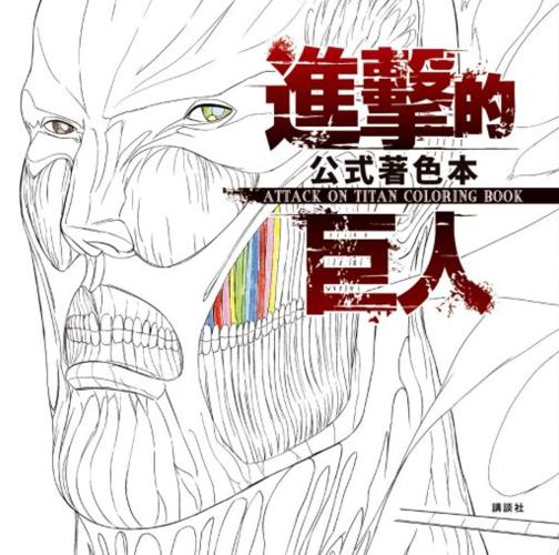 進擊的巨人公式著色本ATTACK ON TITAN COLORING BOOK 全