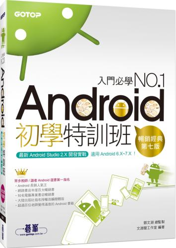 Android初學特訓班 (第七版) (適用 Android 6.x~7.x / 全新Android Studio 2.X開發,附影音)