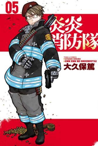 炎炎消防隊 5