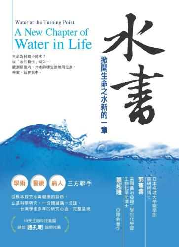 水書:掀開生命之水新的一章