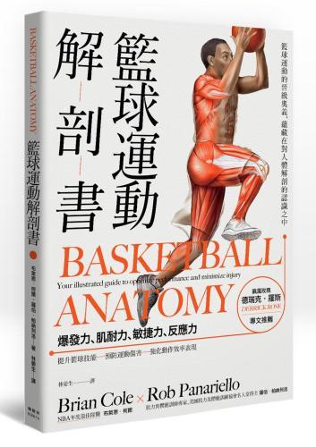 籃球運動解剖書