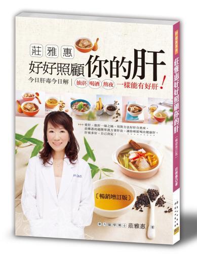 莊雅惠 好好照顧你的肝:今日肝毒今日解,抽菸、喝酒、熬夜一樣能有好肝!(三版)