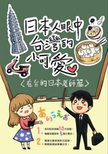 日本人眼中台灣的小可愛:在台的日本老師篇
