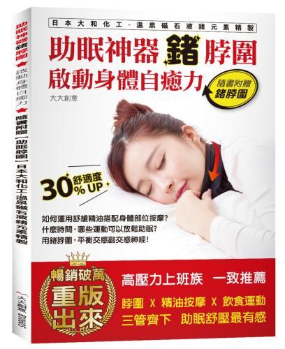 助眠神器鍺脖圍:啟動身體自癒力 隨書附贈 助眠神器鍺脖圍