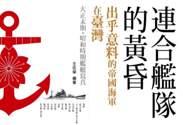 連合艦隊的黃昏:出乎意料的帝國海軍在臺灣