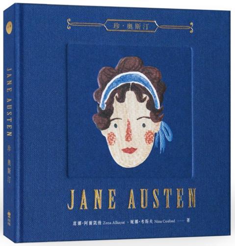 珍·奧斯汀:200周年紀念書,全球唯一圖文傳記