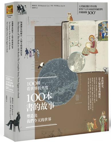 100種看世界的角度,100本書的故事,塑造出我們今天的世界:知識傳布的媒介,人類文明發展記事