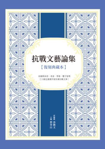抗戰文藝論集(復刻典藏本)