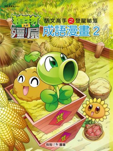 植物大戰殭屍:成語漫畫2