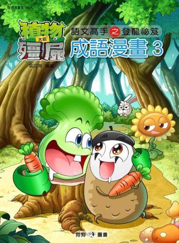 植物大戰殭屍:成語漫畫3