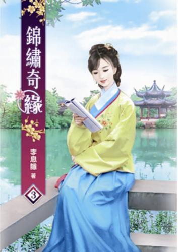 錦繡奇緣(三)