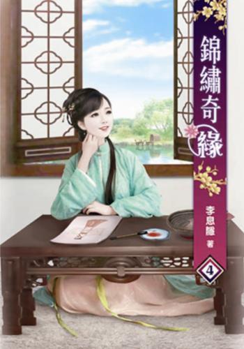 錦繡奇緣(四)
