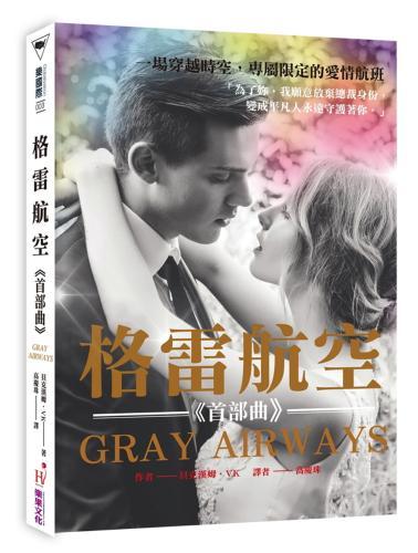 格雷航空:一場穿越時空,專屬限定的愛情航班(首部曲)