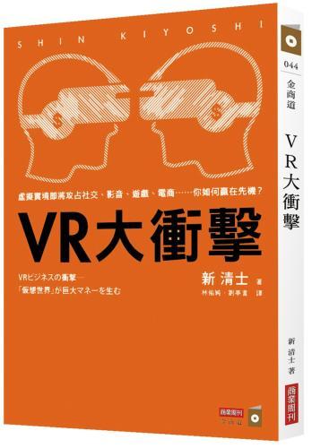 VR大衝擊:虛擬實境即將攻占社交、影音、遊戲、電商……你如何贏在先機·