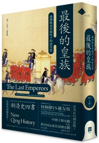 最後的皇族: 滿洲統治者視角下的清宮廷