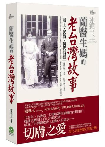 蘭醫生媽的老台灣故事:風土、民情、初代信徒