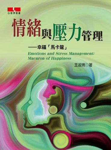情緒與壓力管理:幸福「馬卡龍」