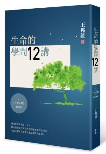 生命的學問12講(三版)