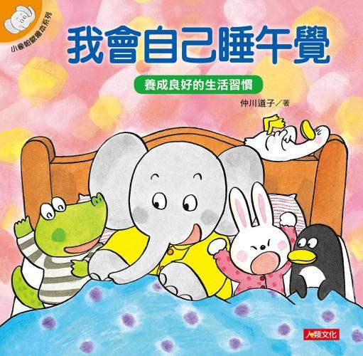 小象帕歐繪本:我會自己睡午覺