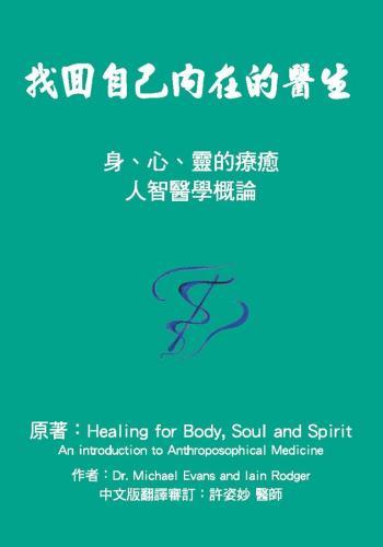 找回自己內在的醫生:身、心、靈的療癒 人智醫學概論