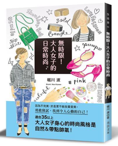 無時限!大人女子的日常時尚:勇敢嘗試,找到令人心動的自己!