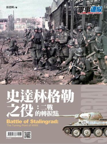 史達林格勒之役:二戰的轉捩點