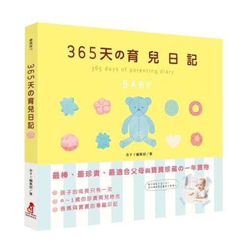 365天の育兒日記