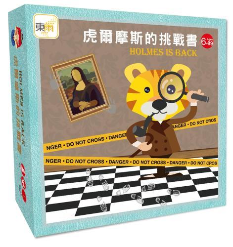 【益智教具】虎爾摩斯的挑戰書:棋盤遊戲
