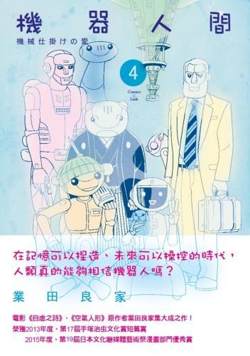 機器人間4