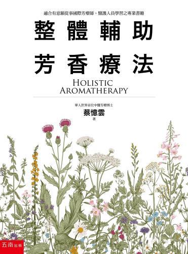 整體輔助芳香療法