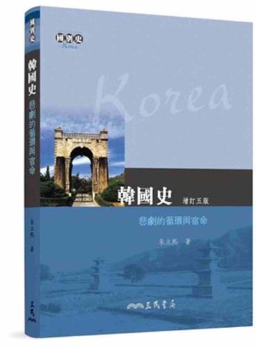 韓國史:悲劇的循環與宿命(增訂五版)