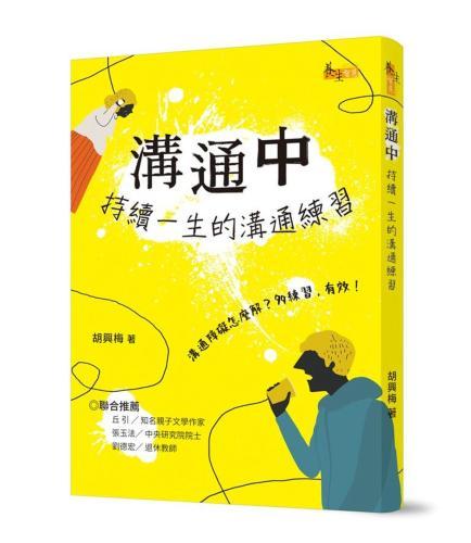 溝通中:持續一生的溝通練習(附活動夾冊)