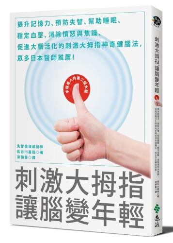 刺激大拇指,讓腦變年輕:提升記憶力、預防失智、幫助睡眠、穩定血壓、消除憤怒與焦躁、促進大腦活化的刺激大拇指神奇健腦法,眾多日本醫師推薦!