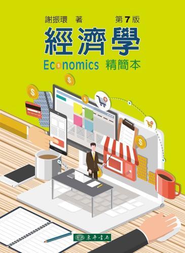 經濟學精簡本 第7版