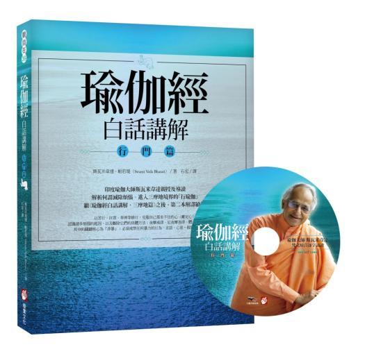 瑜伽經白話講解·行門篇(附瑜伽大師斯瓦米韋達梵文原音逐字誦讀MP3光碟)