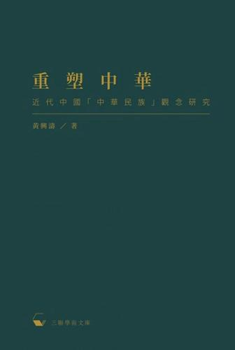重塑中華:近代中國「中華民族」觀念研究