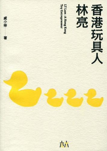香港玩具人:林亮