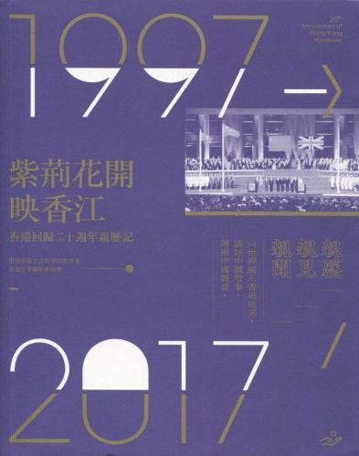 紫荊花開映香江:香港回歸二十週年親歷記