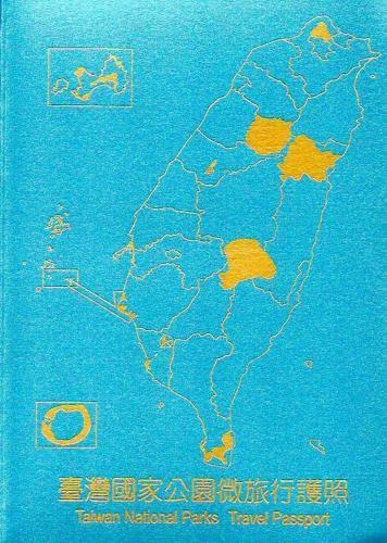 臺灣國家公園微旅行護照(活頁本)