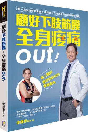 顧好下肢筋膜,全身痠痛out!:鐵人醫師最想告訴你的復健眉角