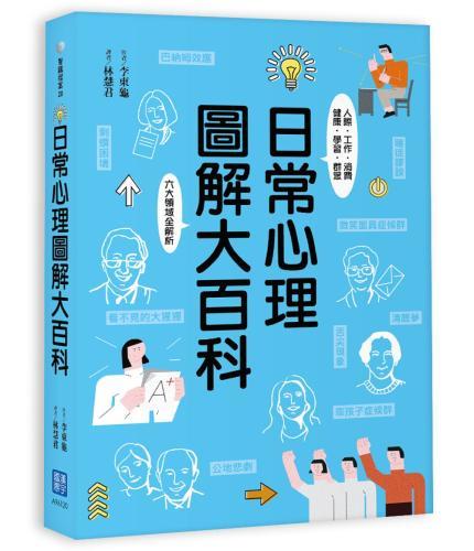 日常心理圖解大百科:人際·工作·消費·健康·學習·群眾六大領域全解析