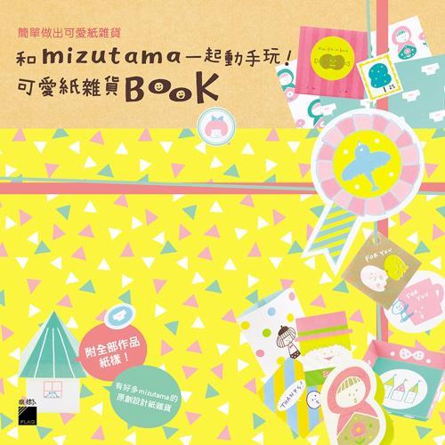 和 mizutama 一起動手玩!可愛紙雜貨 Book