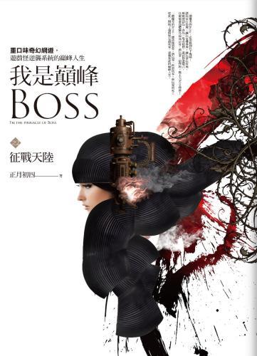 我是巔峰Boss 之二:征戰天陸