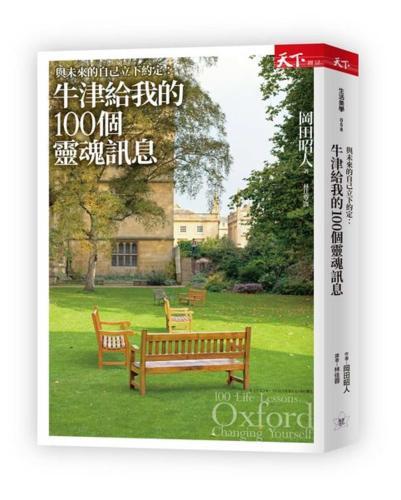 牛津給我的100個靈魂訊息:與未來的自己立下約定
