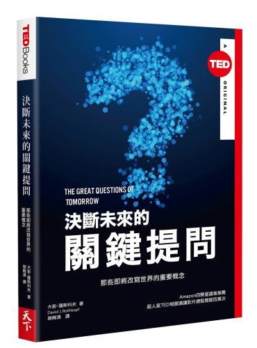 決斷未來的關鍵提問 (TED BOOKS系列):那些即將改寫世界的重要概念