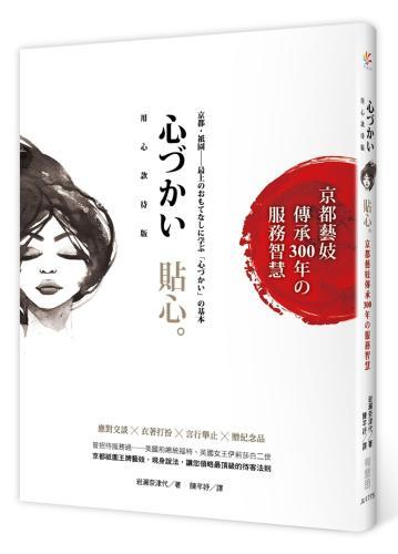 貼心:京都藝妓傳承300年的服務智慧(用心服務版)