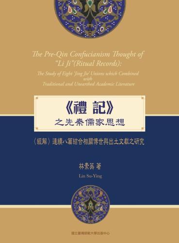 《禮記》之先秦儒家思想:〈經解〉連續八篇結合相關傳世與出土文獻之研究