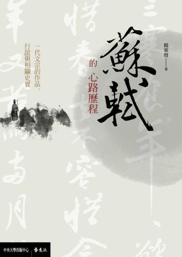 蘇軾的心路歷程:一代文宗的作品、行誼與相關史實